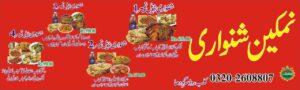 Namkeen Shinwari Specialty 1