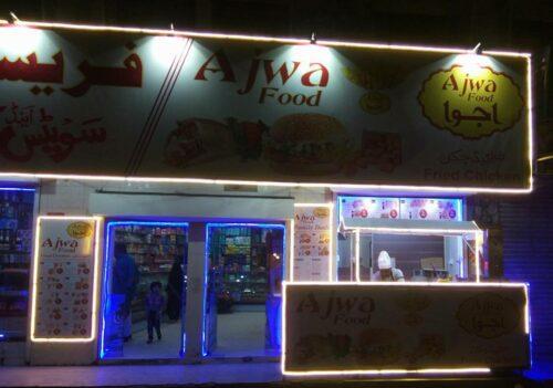 Ajwa Food Mianwali Restaurant Photos