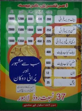 Amritsari Hareesa Lahore Menu