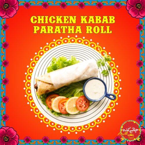 Chai Kada Specialty
